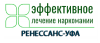 """Наркологическая клиника """"Ренессанс-Уфа"""""""