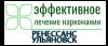 """Наркологическая клиника """"Ренессанс-Ульяновск"""""""