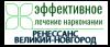 """Наркологическая клиника """"Ренессанс-Великий Новгород"""""""