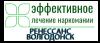 """Наркологическая клиника """"Ренессанс-Волгодонск"""""""