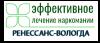 """Наркологическая клиника """"Ренессанс-Вологда"""""""