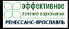 """Наркологическая клиника """"Ренессанс-Ярославль"""""""