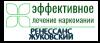"""Наркологическая клиника """"Ренессанс-Жуковский"""""""