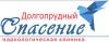 """Наркологическая клиника """"Спасение"""" в Долгопрудном"""