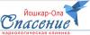 """Наркологическая клиника """"Спасение"""" в Йошкар-Оле"""