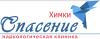"""Наркологическая клиника """"Спасение"""" в Химках"""