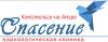 """Наркологическая клиника """"Спасение"""" в Комсомольске-на-Амуре"""