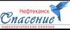 """Наркологическая клиника """"Спасение"""" в Нефтекамске"""