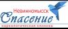 """Наркологическая клиника """"Спасение"""" в Невинномысске"""