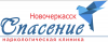 """Наркологическая клиника """"Спасение"""" в Новочеркасске"""