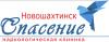 """Наркологическая клиника """"Спасение"""" в Новошахтинске"""