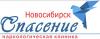 """Наркологическая клиника """"Спасение"""" в Новосибирске"""
