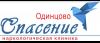 """Наркологическая клиника """"Спасение"""" в Одинцово"""