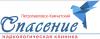 """Наркологическая клиника """"Спасение"""" в Петропавловске-Камчатском"""
