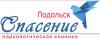 """Наркологическая клиника """"Спасение"""" в Подольске"""