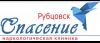 """Наркологическая клиника """"Спасение"""" в Рубцовске"""