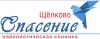 """Наркологическая клиника """"Спасение"""" в Щелково"""