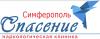 """Наркологическая клиника """"Спасение"""" в Симферополе"""
