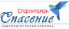 """Наркологическая клиника """"Спасение"""" в Стерлитамаке"""
