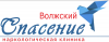 """Наркологическая клиника """"Спасение"""" в Волжском"""