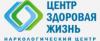 """Наркологический центр """"Центр Здоровая Жизнь"""""""