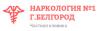 Наркология No1 в Белгороде