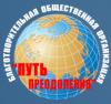"""Реабилитационный центр """"Путь преодоления"""""""