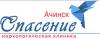 """Наркологическая клиника """"Спасение"""" в Ачинске"""