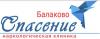 """Наркологическая клиника """"Спасение"""" в Балакове"""