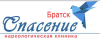 """Наркологическая клиника """"Спасение"""" в Братске"""