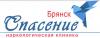 """Наркологическая клиника """"Спасение"""" в Брянске"""