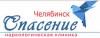 """Наркологическая клиника """"Спасение"""" в Челябинске"""