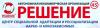 """Центр социальной адаптации и ресоциализации наркозависимых """"Решение 45"""""""