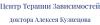 Центр Терапии Зависимостей доктора Алексея Кузнецова