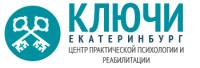 Центр практической психологии Ключи