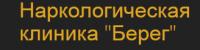 """Наркологическая клиника """"Берег"""""""