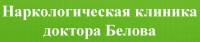 Наркологическая клиника доктора Белова