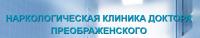 Наркологическая клиника доктора Преображенского