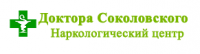 Наркологический центр доктора Соколовского