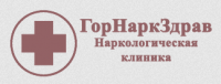 Наркологическая клиника 'ГорНаркЗдрав'