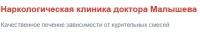 Наркологическая клиника доктора Малышева