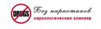"Наркологическая клиника ""Без наркотиков"""
