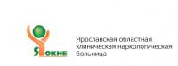"""Наркологическая клиника """"Ярославская областная"""""""