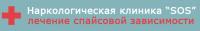 """Наркологическая клиника """"SOS"""""""