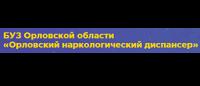 БУЗ Орловской области «Орловский наркологический диспансер»