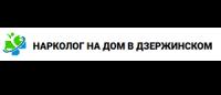 Наркологическая клиника «Нарколог на дом в Дзержинском»