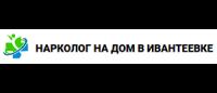 Наркологическая клиника «Нарколог на дом в Ивантеевке»
