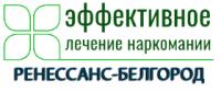 """Наркологическая клиника """"Ренессанс-Белгород"""""""