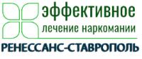 """Наркологическая клиника """"Ренессанс-Ставрополь"""""""