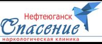 """Наркологическая клиника """"Спасение"""" в Нефтеюганске"""